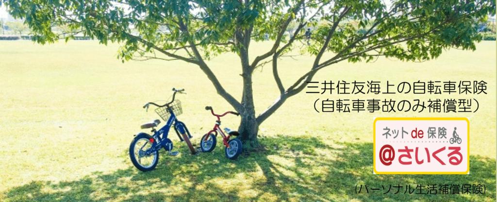 三井住友海上の自転車保険